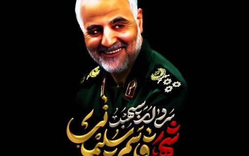 عملیات شهید حاج قاسم سلیمانی