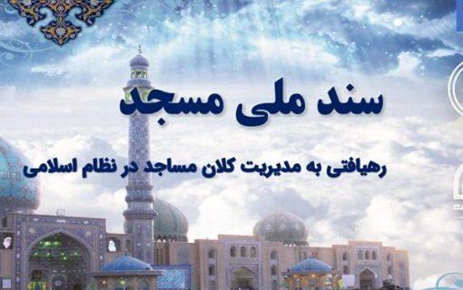 سازمان تبلیغات سندملی مسجد را مینویسد/ تعیین تکلیف مدیریت مساجد