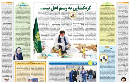 گرهگشاییهای امام محلهای دهه هفتادی