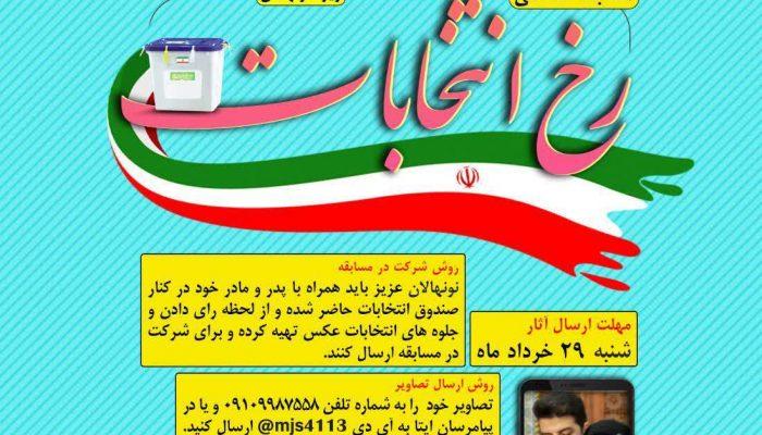 مسابقه رخ انتخابات