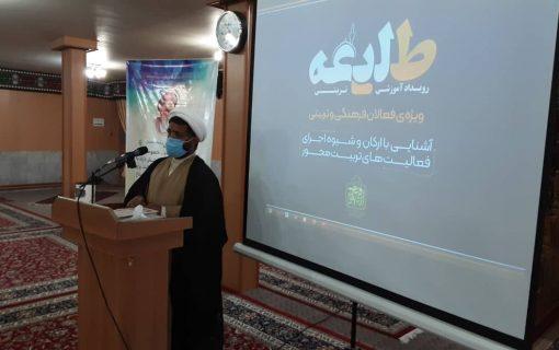 برگزاری رویداد آموزشی طلیعه، با هدف آشنایی امامان محله با اجرای فعالیت های تربیت محور