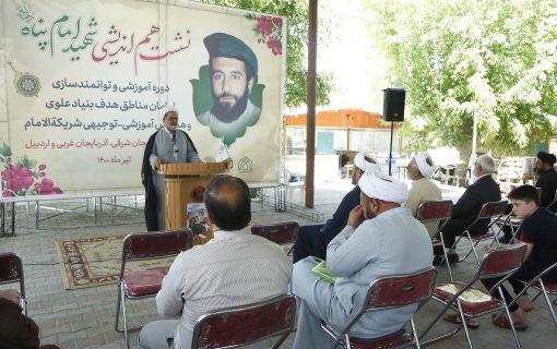 دوره آموزشی امامان مناطق هدف بنیاد علوی برگزار شد