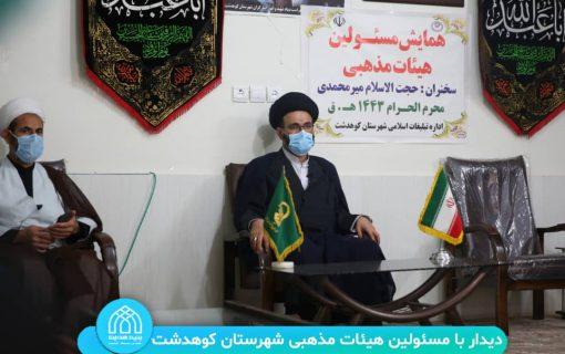 گزارش تصویری از دیدار مدیر عامل بنیاد هدایت با مسولین هیئات مذهبی شهرستان کوهدشت