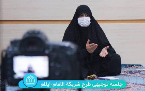 گزارش تصویری از جلسات توجیهی شریکه الامام در استان ایلام