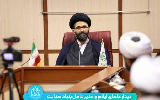 گزارش تصویری از دیدار مدیر عامل بنیاد هدایت و علمای استان ایلام