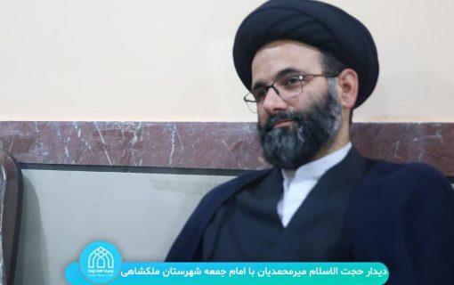 گزارش تصویری از دیدار مدیر عامل بنیاد هدایت با امام جمعه شهرستان ملکشاهی