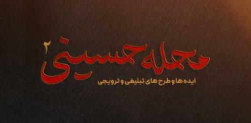 نرم افزار کاربردی محله حسینی۲ ویژه تبلیغ امامان منتشر شد