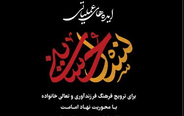 کتابچه ایده های عملیاتی «نسل حسینی» برای امامان منتشر شد