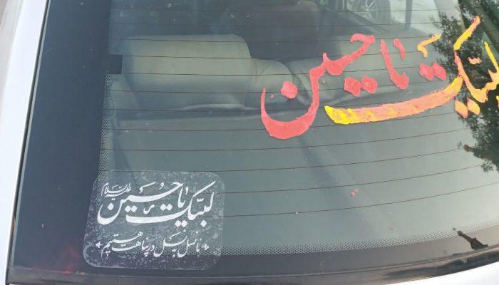 ماشین نویسی برای عزاداران محرم در ملایر