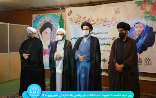 گزارش تصویری روز دوم از نشست شهید مدافع حرم حجت الاسلام بیاضی زاده در استان کرمان