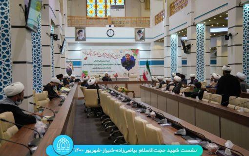 گزارش تصویری دومین دوره از سلسله نشست های منطقه ای شهید حجت الاسلام بیاضی زاده – شیراز