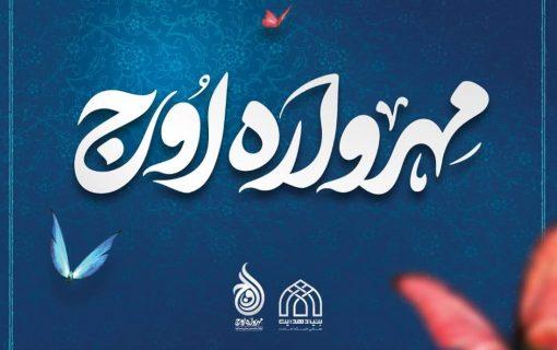 مشارکت ۷۰ مسجد شهرستان طبس در اجرای طرح «مهرواره اوج»