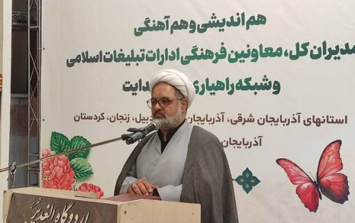 تغییر ساختارفرهنگی کشور ماموریت انقلابی سازمان تبلیغات اسلامی است