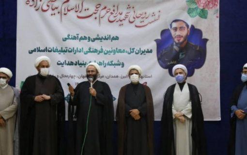 سلسله نشست های شهید بیاضی زاده در ۷ استان برگزار میشود