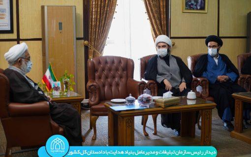 گزارش تصویری دیدار رئیس سازمان تبلیغات و مدیرعامل بنیاد هدایت با دادستان کل کشور