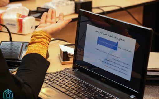 برگزاری جلسه آنلاین راهیاران استانی و منطقهای طرح شریکه الامام/ حمایت همه جانبه از بانوان شریکه الامام