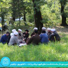 گزارش تصویری پنجمین دوره از سلسله نشست های منطقه ای حجت الاسلام بیاضی زاده