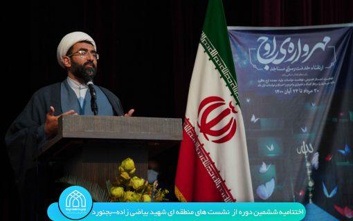 فیلم | روایتی از ششمین نشست شهید حجت الاسلام بیاضی زاده