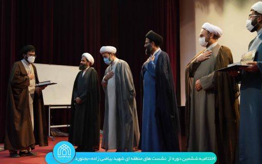 گزارش تصویری اختتامیه ششمین دوره از نشست های منطقه ای شهید بیاضی زاده  بجنورد – مهر۱۴۰۰