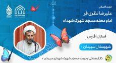 کار فرهنگی اولویت مسجد شهرک شهدای سپیدان